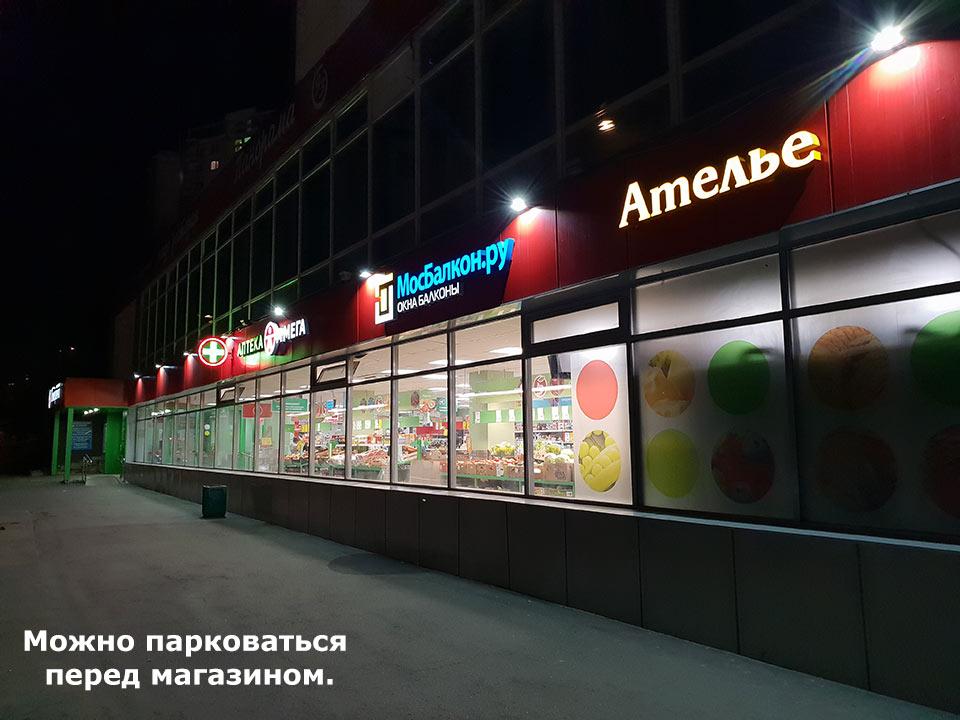 Stihl Москва